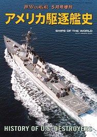 アメリカ駆逐艦史(859)