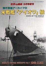 傑作軍艦アーカイブ� 米戦艦「アイオワ」級(866)