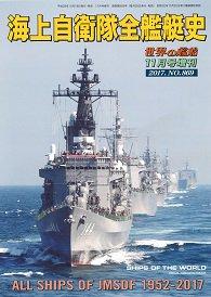 海上自衛隊全艦艇史(869)