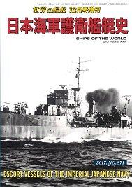 日本海軍護衛艦艇史(871)