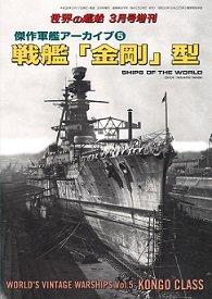 傑作軍艦アーカイブ� 戦艦「金剛」型(876)