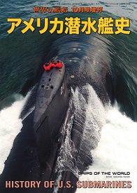 アメリカ潜水艦史(887)