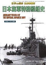 日本海軍特務艦船史(890)