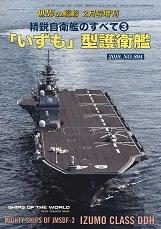 精鋭自衛艦のすべて� 「いずも」型護衛艦(894)