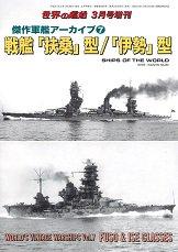 傑作軍艦アーカイブ� 戦艦「扶桑」型/「伊勢」型(896)
