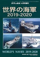 世界の海軍2019−2020(898)