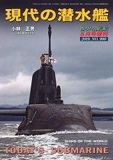 現代の潜水艦(900)