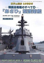 精鋭自衛艦のすべて� 「あさひ」型護衛艦(906)