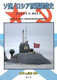 ソ連/ロシア原潜建造史