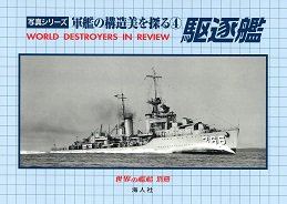 軍艦の構造美を探る�駆逐艦