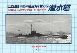 軍艦の構造美を探る�潜水艦