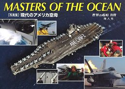 MASTERS OF THE OCEAN  [写真集] 現代のアメリカ空母