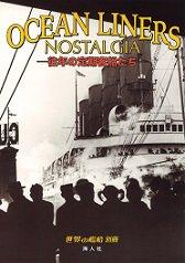 OCEAN LINERS NOSTALGIA ‐往年の定期客船たち‐