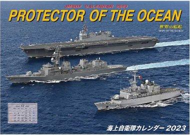 予約商品 「海上自衛隊カレンダー2020」横型2部