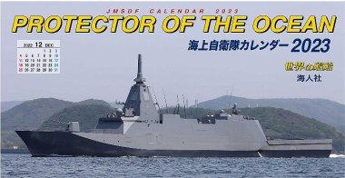 予約商品 「海上自衛隊カレンダー2020」カード型5部