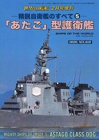 2020年1月16日発売 精鋭自衛艦のすべて� 「あたご」型護衛艦(918)