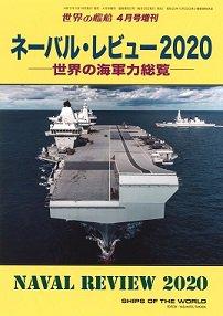 2020年3月16日発売 ネーバル・レビュー2020 世界の海軍力総覧(922)