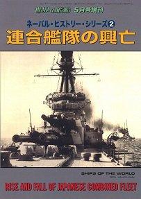 2020年4月16日発売 ネーバル・ヒストリー・シリーズ� 連合艦隊の興亡(924)