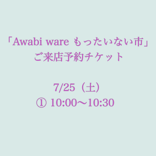 7/25 �10:00-10:30予約チケット_