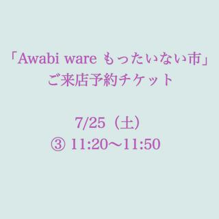 7/25 �11:20-11:50予約チケット_
