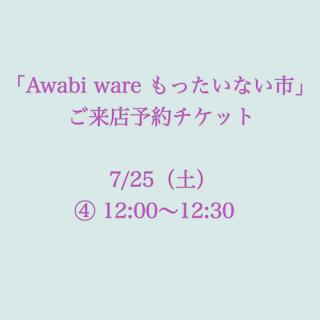 7/25 �12:00-12:30予約チケット_