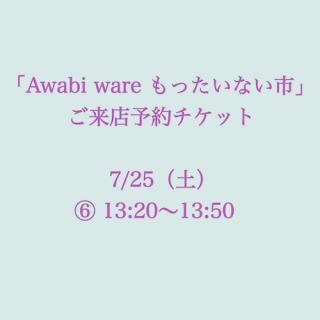 7/25 �13:20-13:50予約チケット_