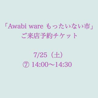 7/25 �14:00-14:30予約チケット_