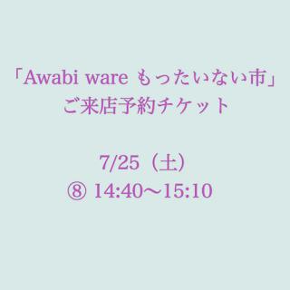 7/25 �14:40-15:10予約チケット_