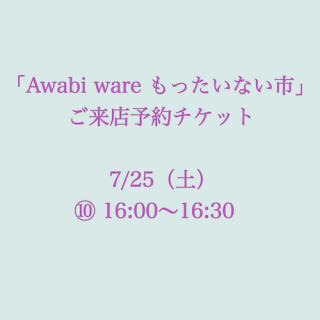7/25 �16:00-16:30予約チケット_