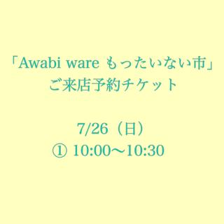 7/26�10:00-10:30予約チケット_