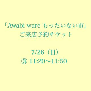 7/26�11:20-11:50予約チケット_