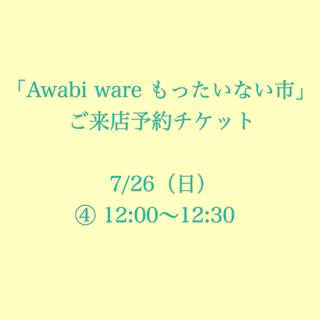 7/26�12:00-12:30予約チケット_