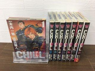 CHILL チル 全8巻【完結】