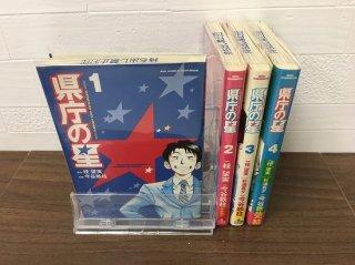 県庁の星 全4巻【完結】