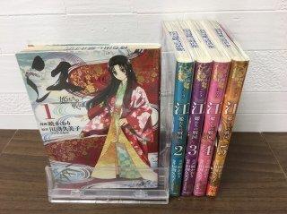 江 姫たちの戦国  全5巻【完結】