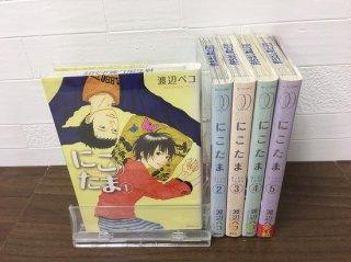 にこたま 全5巻【完結】