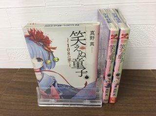 笑えぬ童子 108の業  全3巻【完結】