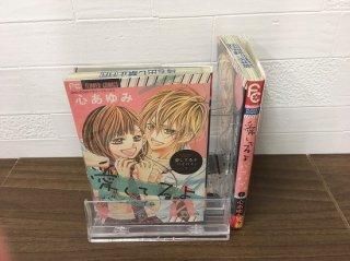 愛してるよ バイバイ。 全2巻【完結】