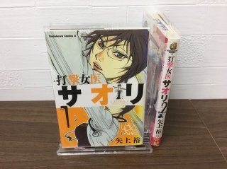打撃女医サオリ  全2巻【完結】