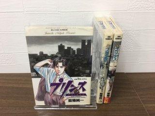 プリンス 全3巻【完結】
