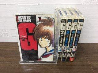 G-GOKUDO GIRL-  全5巻【完結】