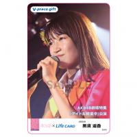 【黒須 遥香】「アイドル修業中」公演20180730(#2)