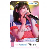 <img class='new_mark_img1' src='https://img.shop-pro.jp/img/new/icons1.gif' style='border:none;display:inline;margin:0px;padding:0px;width:auto;' />【村山 彩希】「手をつなぎながら」公演20190603