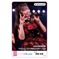 <img class='new_mark_img1' src='https://img.shop-pro.jp/img/new/icons1.gif' style='border:none;display:inline;margin:0px;padding:0px;width:auto;' />【佐藤 妃星】「ヤバイよ!ついて来れんのか?!」公演20190604