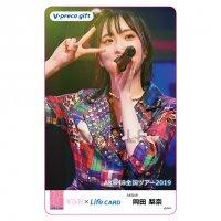 【岡田 梨奈】チームK「AKB48全国ツアー2019」