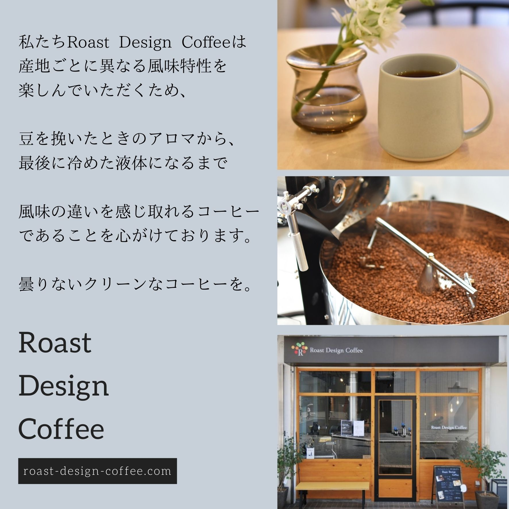 Roast Design Coffee