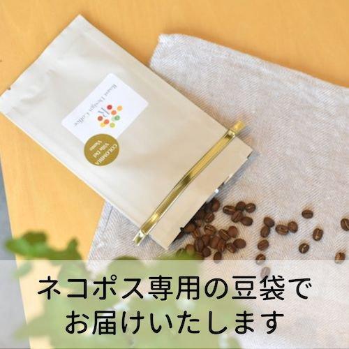 【ネコポス】シングルオリジンコーヒー100g×2種セット