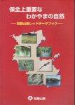 保全上重要なわかやまの自然−和歌山県レッドデータブック