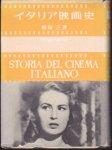イタリア映画史