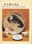 ジャポニスム 1854年から1910年にかけてのフランス美術に対する日本の影響